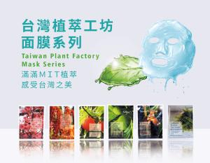 台灣植萃工坊系列